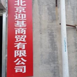 北京迎基商贸有限公司工作环境