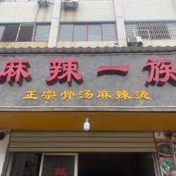夷陵区麻辣一族小吃店工作环境