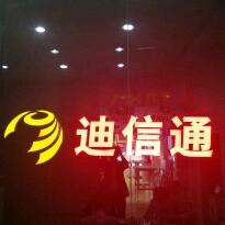 北京迪信通电子通信工作环境