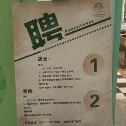 The Green Party兰花城TGP店聘促销工作环境