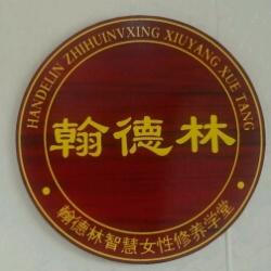 翰德林(北京)文化发展股份有限公司工作环境