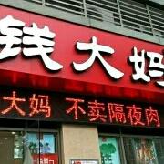 广州市钱大妈农产品有限公司工作环境