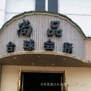 温州市鹿城区水心尚品台球会所
