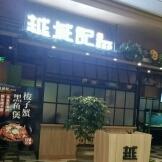 福州越城记黑鱼煲工作环境