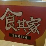 泉盛餐饮(上海)...工作环境