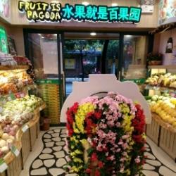 成华区福百香水果店工作环境