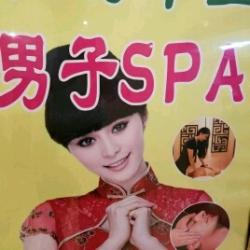 北京京城和韵康体健身有限公司SPA按摩技师工作环境