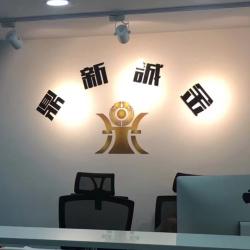 鼎新诚金(北京)咨询有限公司工作环境