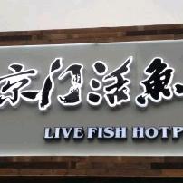 京门活鱼馆工作环境