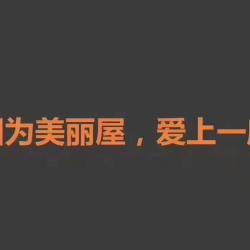 南京悦丽屋信息科技有限公司工作环境