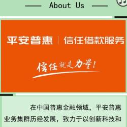 平安普惠投资咨询有限公司工作环境