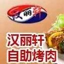 汉丽轩火锅烤肉自助工作环境