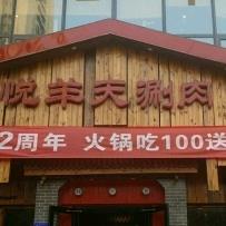 北京悦羊天餐饮管理有限公司会计工作环境