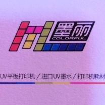 深圳墨丽平板机工作环境