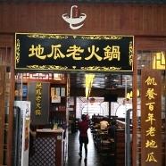 重庆地瓜老火锅工作环境
