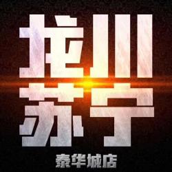 河源苏宁易购销售有限公司龙川泰华城店工作环境