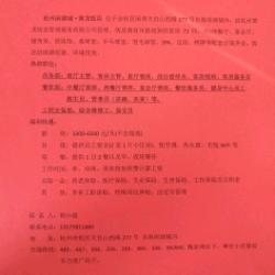 杭州东海春房地产工作环境