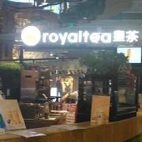 皇茶工作环境