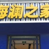 北京朝晖建宏商贸中心工作环境