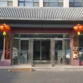 北京政城物业管理有限公司责任公司工作环境