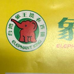象王工作环境
