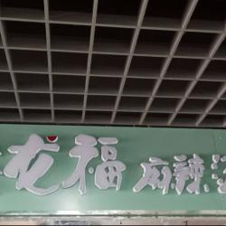 苏州工业园区姜北小吃店工作环境