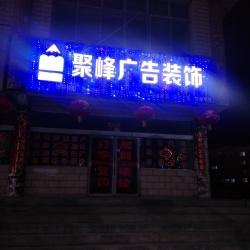 永昌县城关镇鑫飓风装饰装潢店工作环境