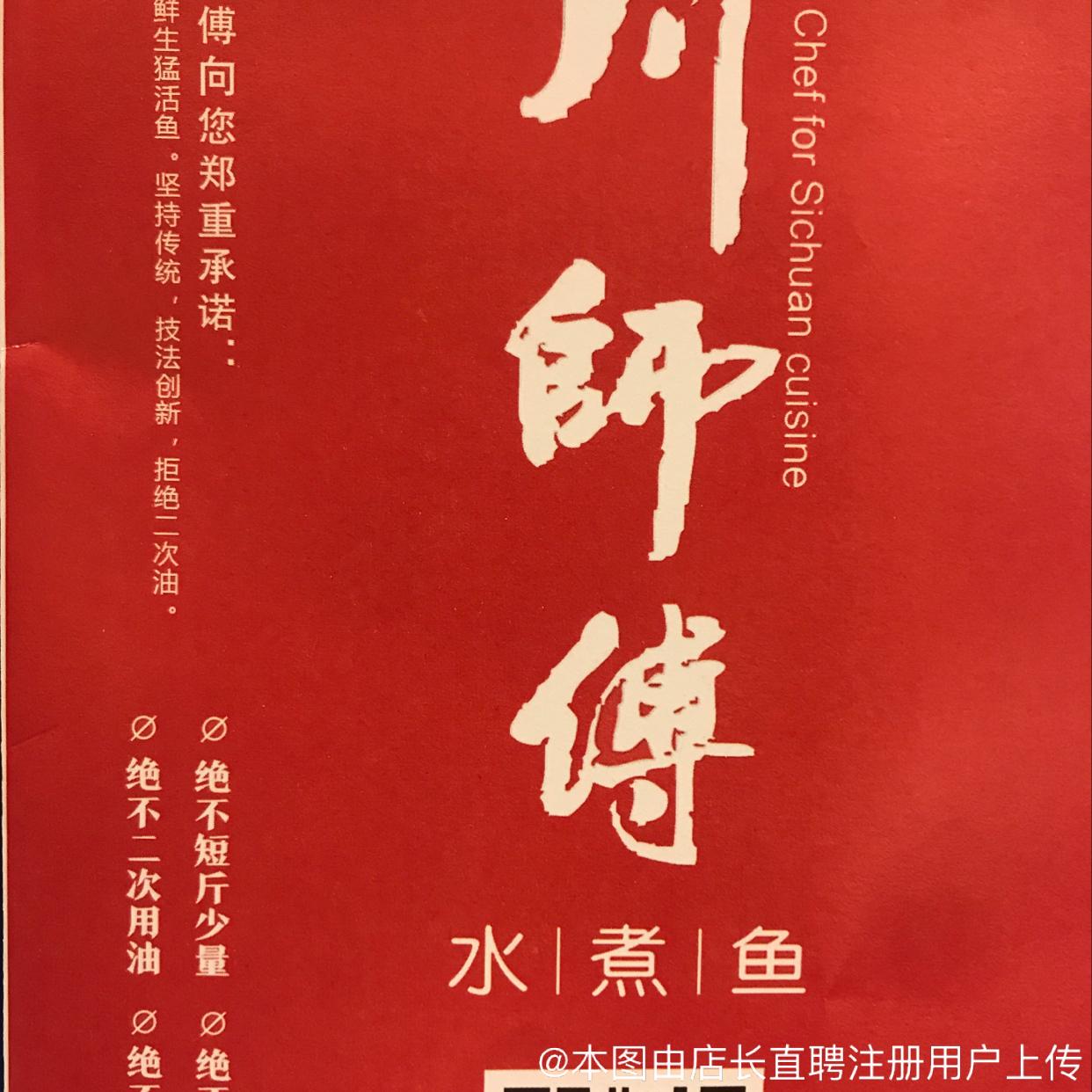 上海巴适餐饮有限公司