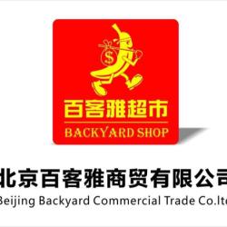 北京万家世超商贸有限公司工作环境