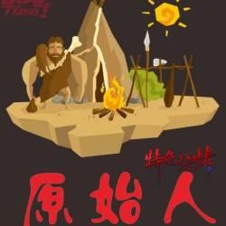 原始人烧烤工作环境