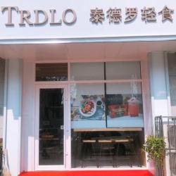 泰德罗轻食工作环境
