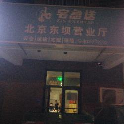 北京宅急送股份有限公司快递员工作环境