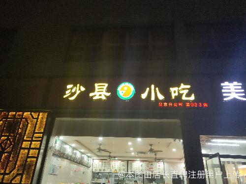 北京贵盛旺宾小吃店