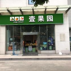 南京壹果园工作环境