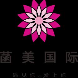 北京菡美国际化妆品有限公司工作环境