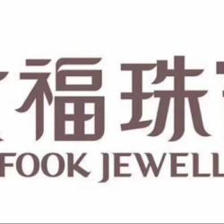 六福珠宝工作环境
