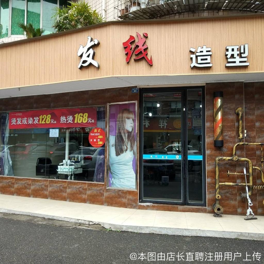 德阳市区发线造型美发店