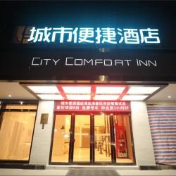 城市便捷酒店工作环境