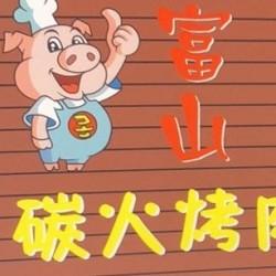 富山韩国烤肉工作环境