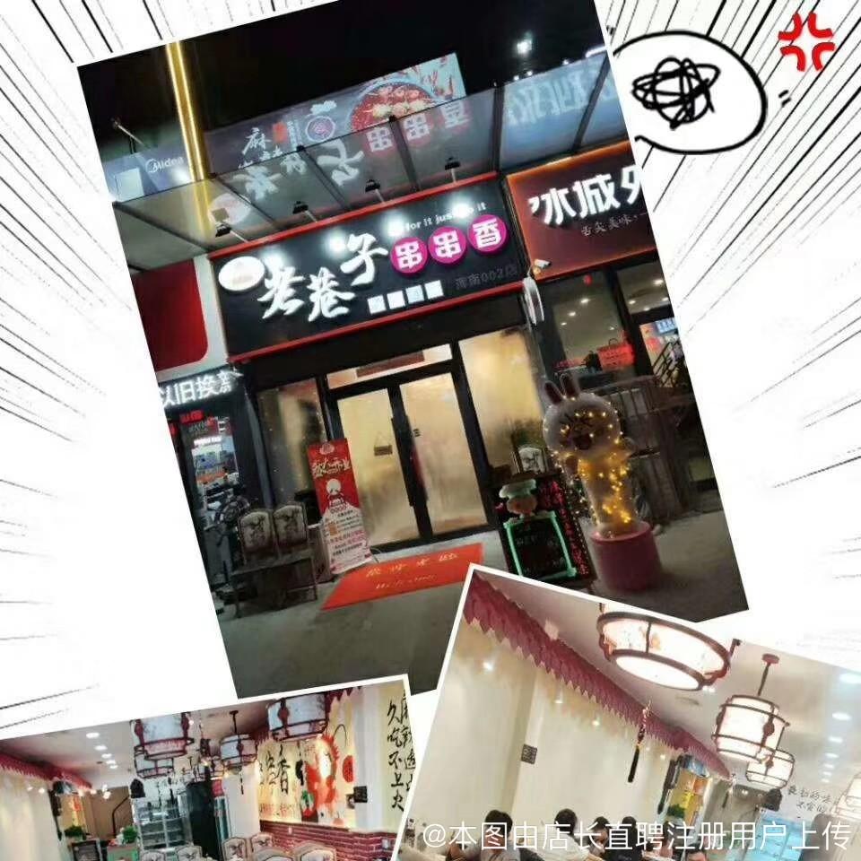 沈阳麻辣巅峰餐饮服务有限公司浑南学城路分公司