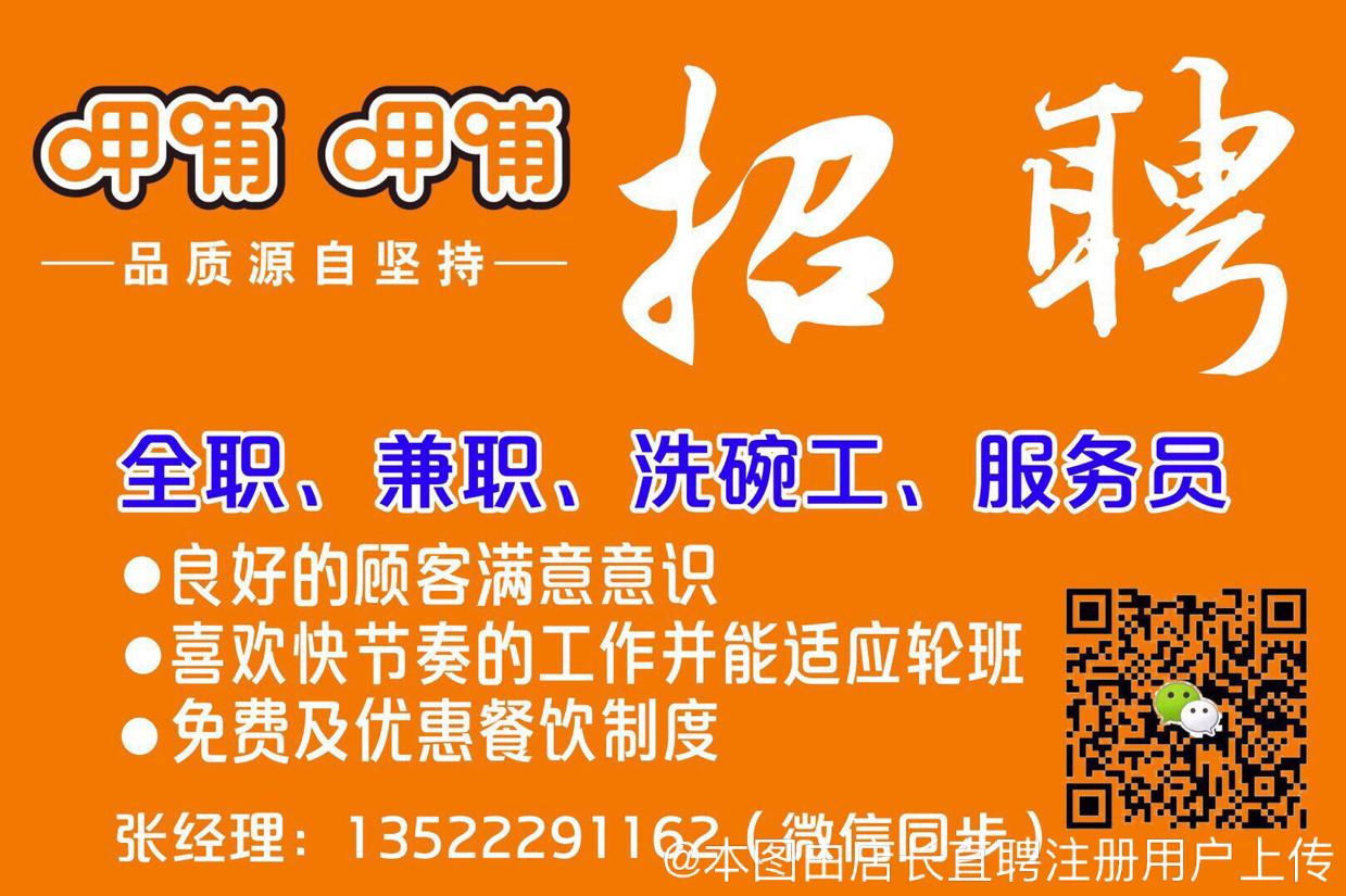 呷哺呷哺餐饮管理有限公司北京第三百六十分店