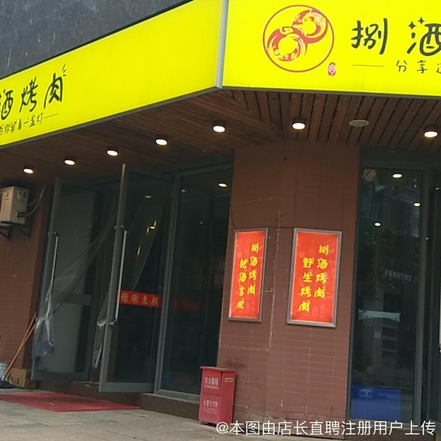 武汉市江夏区捌酒烤肉店