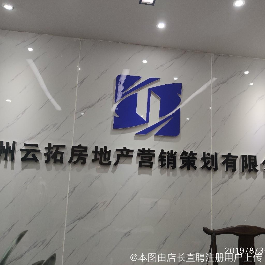 杭州云拓房地产营销策划有限公司