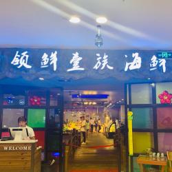 领鲜壹族海鲜自助餐厅工作环境