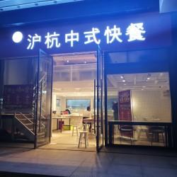 沪杭中式快餐工作环境