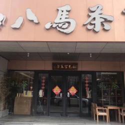八马茶业亦庄店茶艺师工作环境