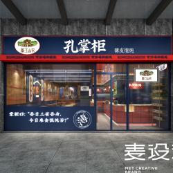 宁波鄞州宁东孔掌柜餐饮店工作环境