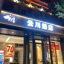 云川酒店酒店客服工作环境