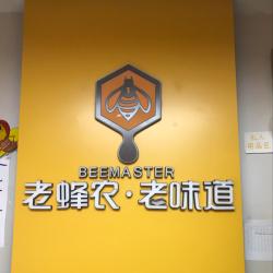 西安市高新区蜂巢蜂工作环境